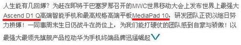 Huawei-MWC-2012-conferencia-de-prensa-Ascend-D1-Q-2