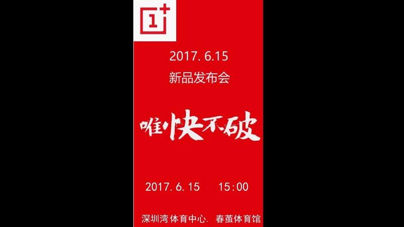 oneplus5_poster_weibo