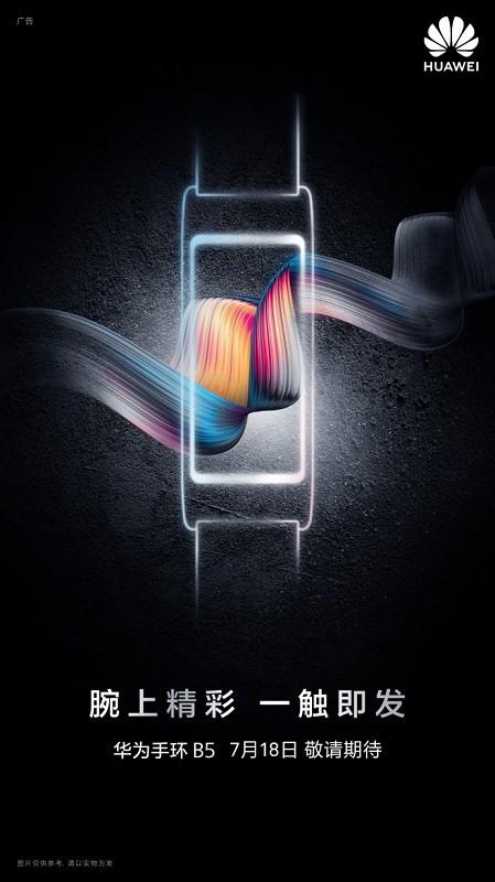 huawei-talkband-b5-july-18-poster