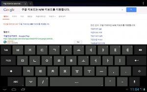 Aparece Android 4.4 en la captura de pantalla del teclado de Google coreano