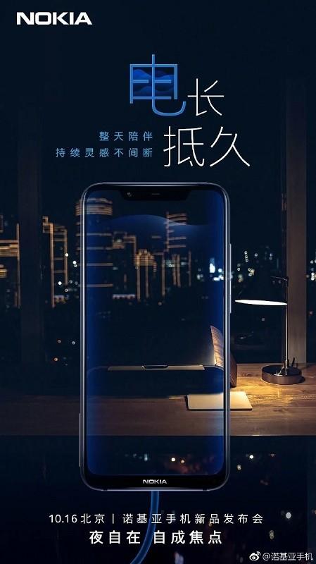 nokia-x7-7-1-plus-design-revel-poster-launch-date-1