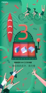 El cargador Meizu GaN se lanzará junto con la serie Meizu 17 el 8 de mayo
