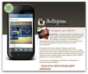 El malware afectó la propagación de una aplicación falsa de Instagram