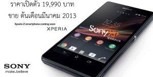 El precio de Sony Xperia Z se filtra, sugiere $ 650 para la versión desbloqueada de SIM