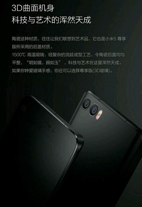 xiaomi-mi-5s-filtrado-render