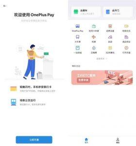 El servicio de pagos móviles OnePlus Pay se vuelve oficial en China