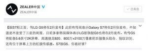 El teléfono inteligente insignia LG G5 puede lanzarse en febrero de 2016;  Se espera una pantalla Quad HD de 5.6 pulgadas