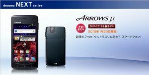 Fujitsu lanza el teléfono Android resistente al agua Arrows μ F-07D con un grosor de 6,7 mm