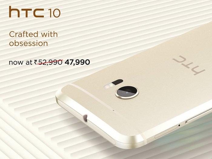 htc-10-price-cut-india