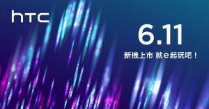 HTC podría lanzar el teléfono inteligente U19e en el evento de lanzamiento del 11 de julio en Taiwán