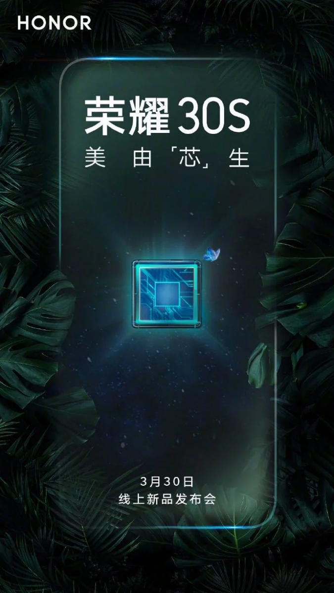 Honor-30S-Fecha de lanzamiento