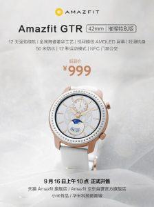 Huami lanza el reloj inteligente Amazfit GTR Special Edition en China