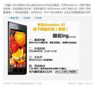 Huawei debutará 'Emotion', su interfaz de usuario personalizada de Android el 9 de junio