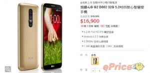 LG G2 de color dorado visto en Taiwán