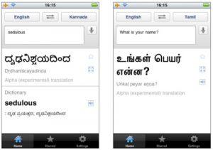 La aplicación Google Translate para iPhone se actualizó, admite más idiomas indios