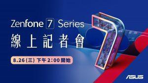 Las especificaciones y los detalles de precios de ASUS Zenfone 7 se filtran antes del lanzamiento la próxima semana