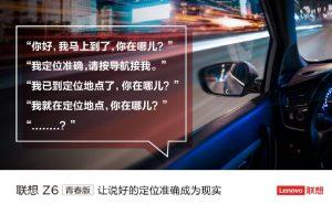 Lenovo Z6 Youth Edition se burló de tener soporte GPS de doble frecuencia