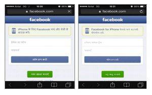 Los clientes de Airtel pueden usar Facebook gratis en 9 idiomas regionales