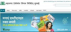 MTNL anuncia la versión hindi de su sitio web