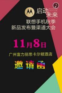 Moto M se anunciará el 8 de noviembre