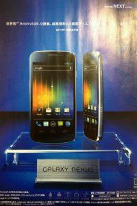 NTT DoCoMo Japan filtra la fecha de lanzamiento y las especificaciones del Samsung Galaxy Nexus