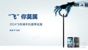 Philips trabajando en I908;  podría ser el teléfono más delgado del mundo