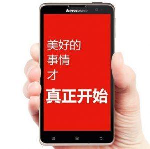 Se anuncia el teléfono económico Lenovo S898T con pantalla de 5.3 pulgadas y cámara de 13 megapíxeles
