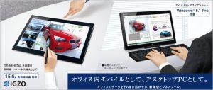 Sharp RW-16GB: la primera tableta de 15,6 pulgadas del mundo presentada