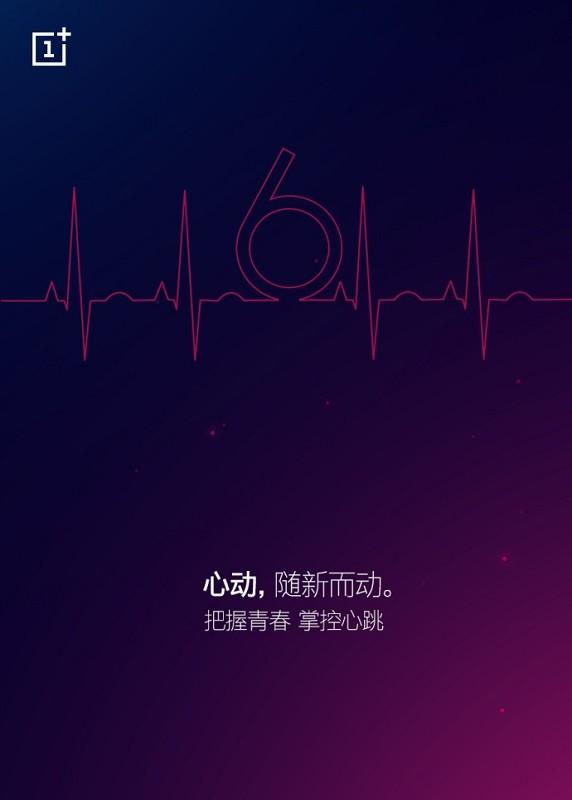 oneplus-6-sensor-de-frecuencia-cardíaca-teaser-1