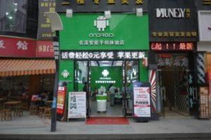 Tienda falsa de Google Android detectada en China