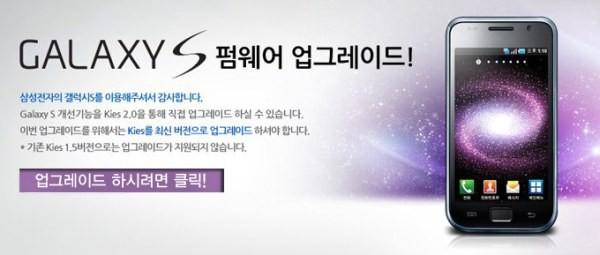 Galaxy-S-Value-Pack-Corea