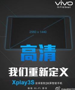 Vivo cruza el techo de 1080p y presenta Xplay 3S: el primer teléfono inteligente con pantalla 2K del mundo