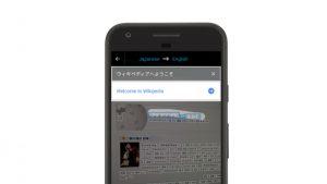 La última actualización trae la traducción instantánea del inglés / japonés de la cámara al Traductor de Google