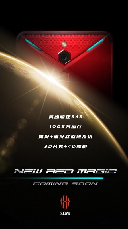 nuba-red-magic-2-teaser-poster-1